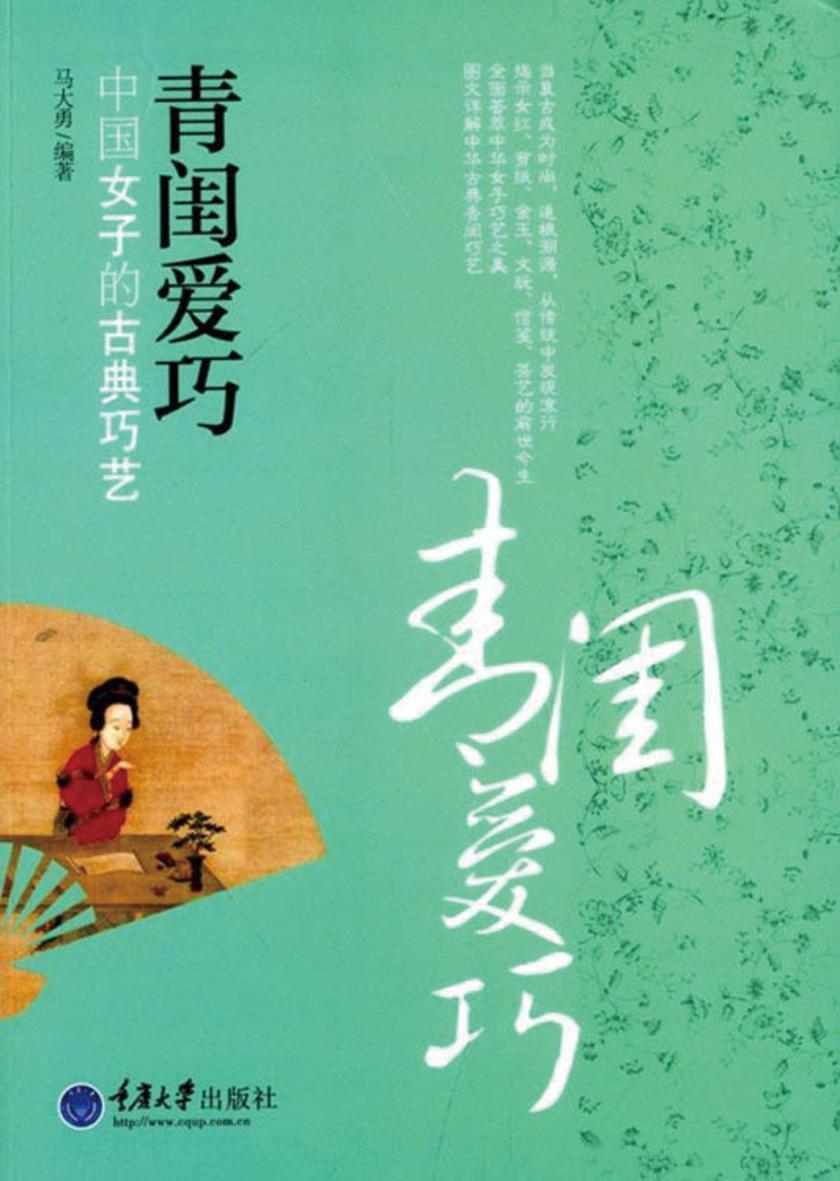 青闺爱巧:中国女子的古典巧艺