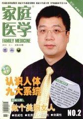 家庭医学·下半月 月刊 2012年02期(电子杂志)(仅适用PC阅读)