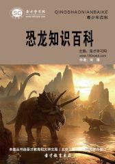 [3D电子书]圣才学习网·青少年百科:恐龙知识百科(仅适用PC阅读)