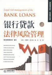 银行贷款法律风险管理