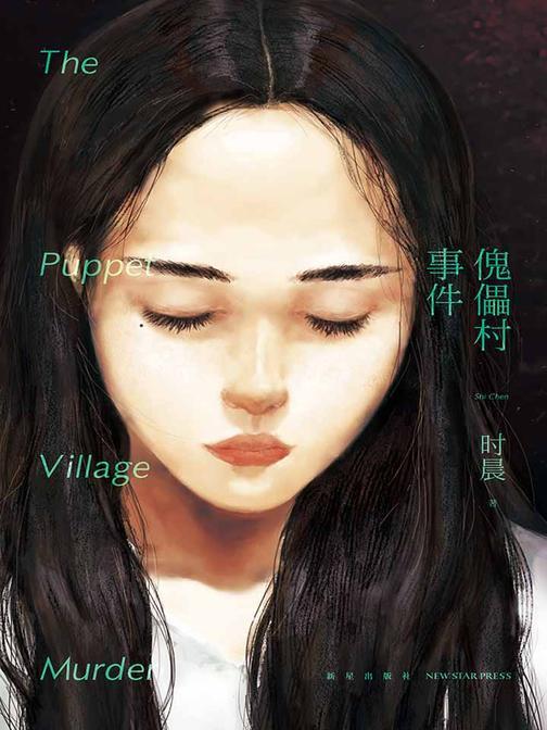 傀儡村事件(获日本权威杂志《本格推理世界》推荐!华文推理界炙手可热的原创作者时晨,传承埃勒里·奎因逻辑精髓的全新力作)