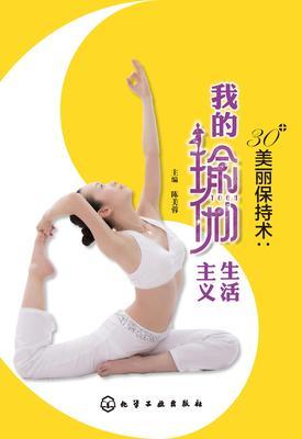 30+美丽保持术:我的瑜伽生活主义