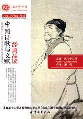 [3D电子书]圣才学习网·中国文学知识漫谈:中国诗歌与文赋经典品读(仅适用PC阅读)