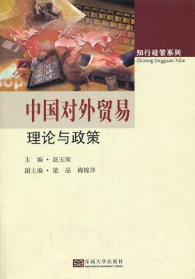 中国对外贸易理论与政策