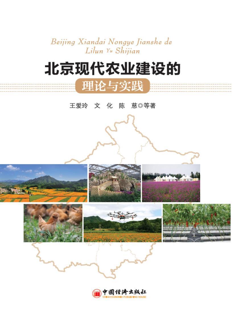 北京现代农业建设的理论与实践
