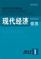 现代经济信息 半月刊 2012年02期(电子杂志)(仅适用PC阅读)