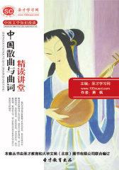 [3D电子书]圣才学习网·中国文学知识漫谈:中国散曲与曲词精读讲堂(仅适用PC阅读)