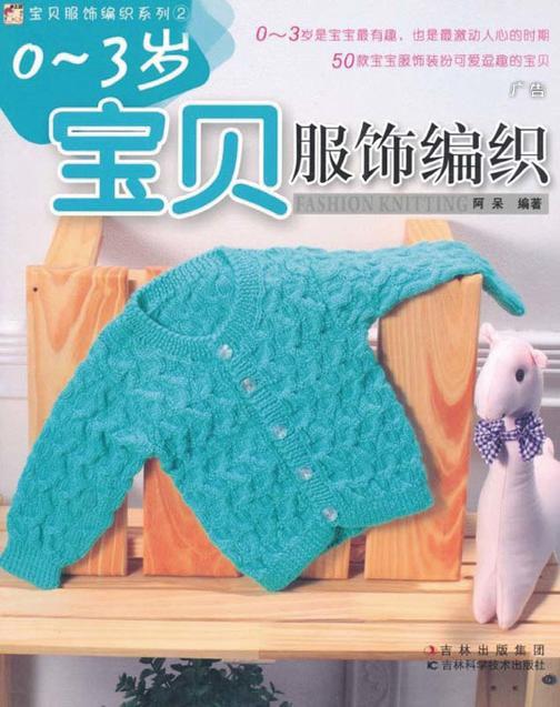 0~3岁宝贝服饰编织(宝贝服饰编织系列2)
