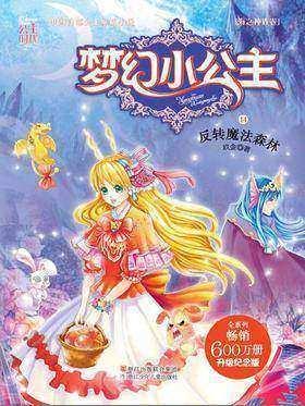 梦幻小公主14 反转魔法森林(海之神族卷)