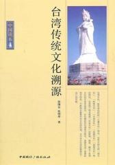台湾传统文化溯源