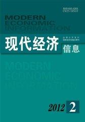 现代经济信息 半月刊 2012年03期(电子杂志)(仅适用PC阅读)