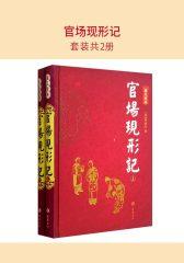 官场现形记(套装共2册)