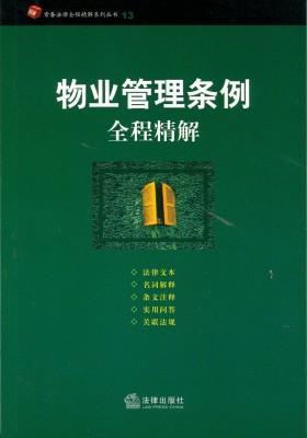 物业管理条例全程精解