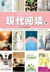 现代阅读 月刊 2012年04期(电子杂志)(仅适用PC阅读)