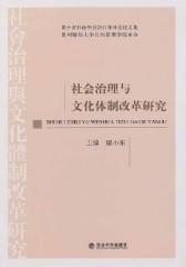 社会治理与文化体制改革研究