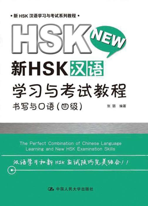 新HSK汉语学习与考试教程 书写与口语(四级)(新HSK汉语学习与考试系列教程)