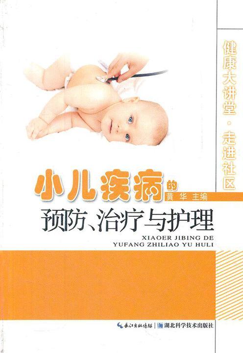 小儿疾病的预防、治疗与护理