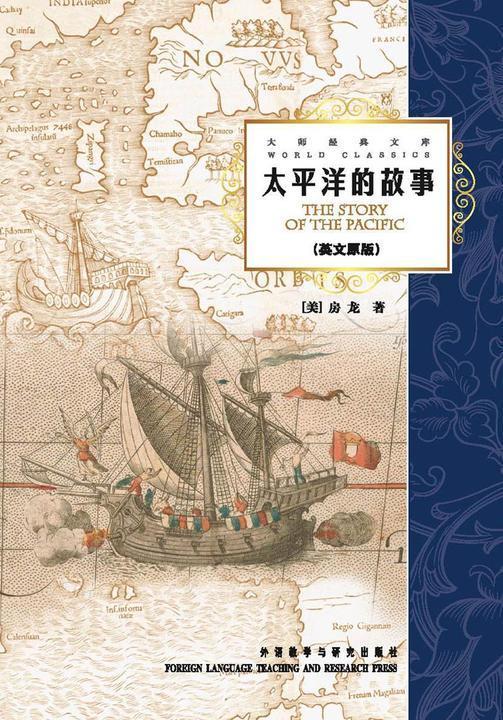 太平洋的故事(大师经典文库)(英文版)