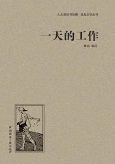 人文阅读与收藏·良友文学丛书:一天的工作