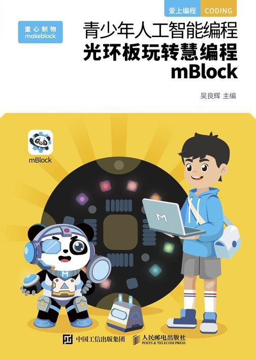 青少年人工智能编程:光环板玩转慧编程mBlock