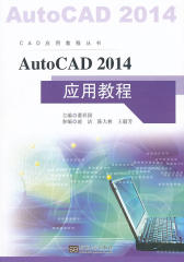 AutoCAD 2014应用教程(仅适用PC阅读)