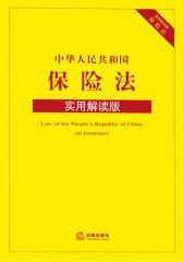 中华人民共和国保险法:实用解读版