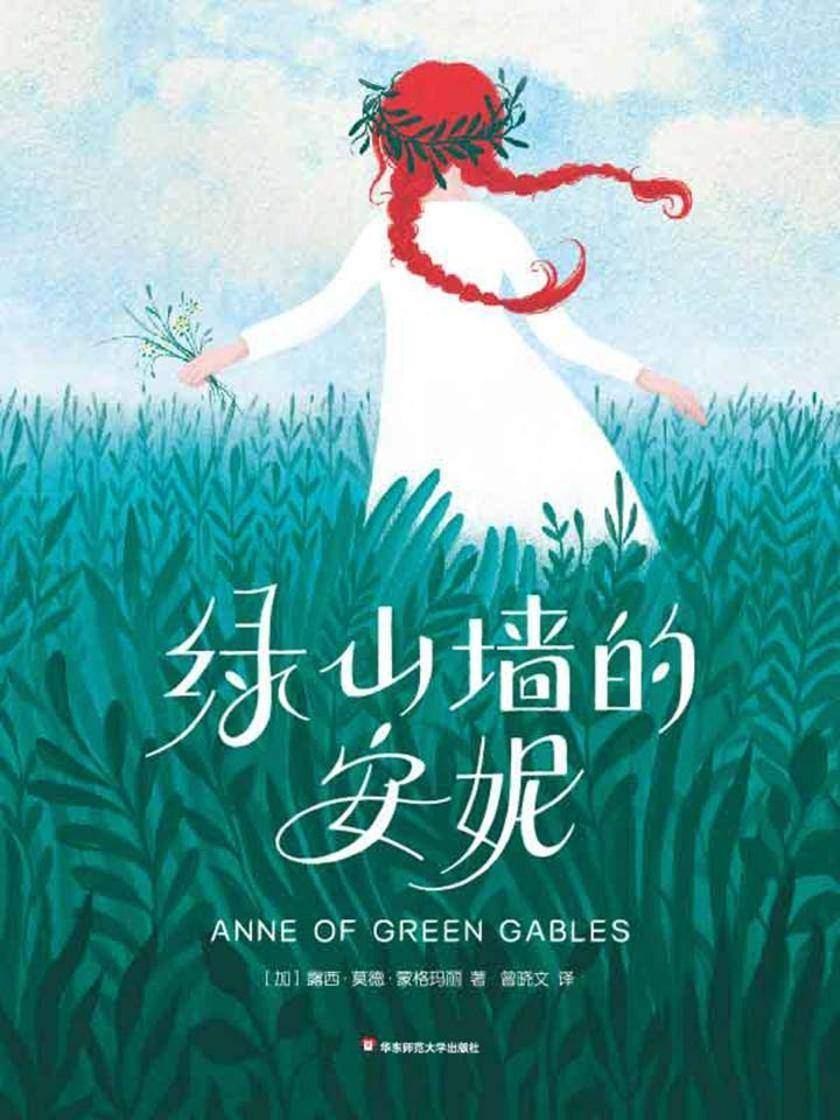 绿山墙的安妮(作家榜经典文库,绿山墙的安妮博物馆官方认证版本)大星文化出品