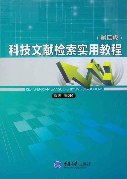 科技文献检索实用教程(第四版)