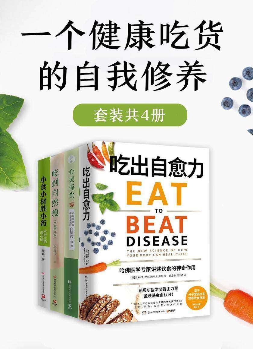 一个健康吃货的自我修养(共4册)