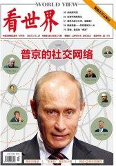 看世界 半月刊 2012年06期(电子杂志)(仅适用PC阅读)