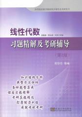 线性代数习题精解及考研辅导(第2版)(仅适用PC阅读)