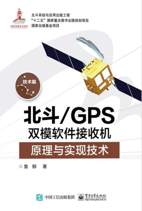 北斗 GPS双模软件接收机原理与实现技术