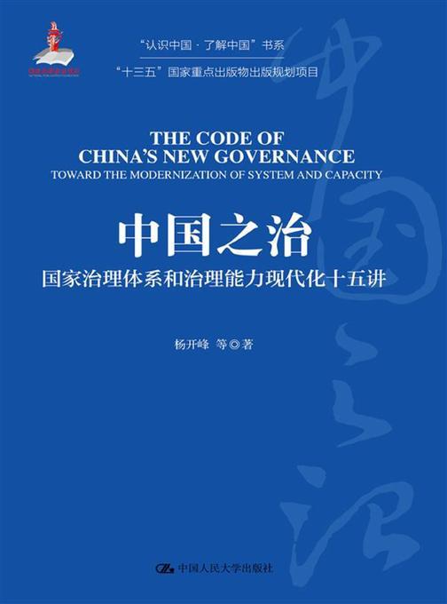 """中国之治:国家治理体系和治理能力现代化十五讲(认识中国·了解中国""""书系;国家出版基金项目;""""十三五""""国家重点出版物出版规划项目)"""