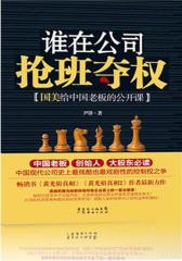 谁在公司抢班夺权:国美给中国老板的公开课