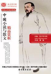 [3D电子书]圣才学习网·中国文学知识漫谈:中国小说与散文精品赏析(仅适用PC阅读)