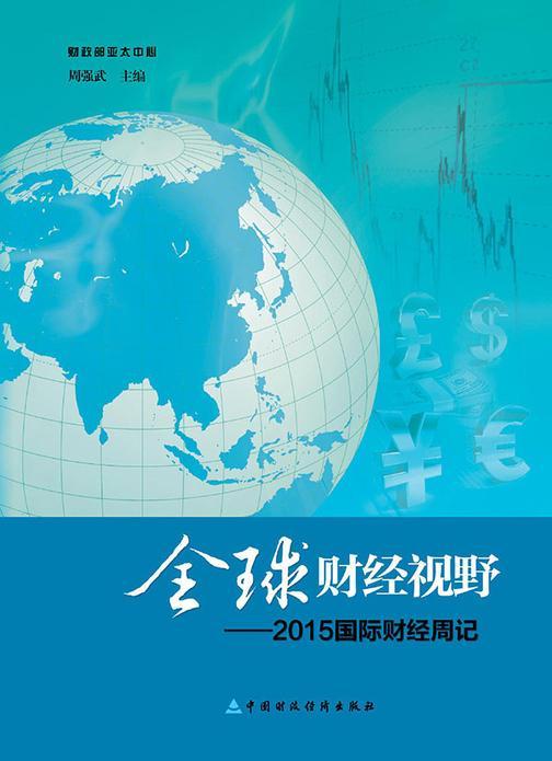 全球财经视野:2015国际财经周记