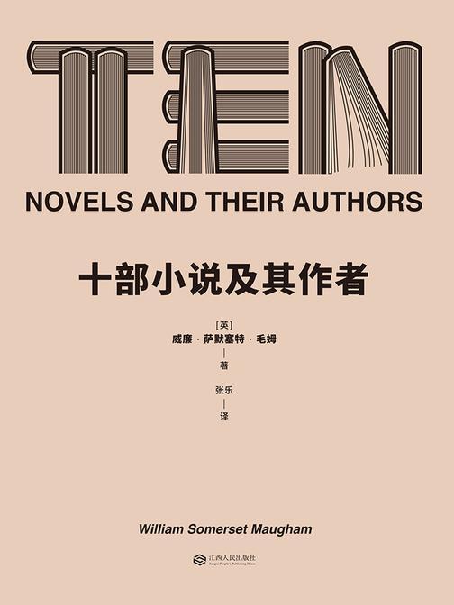 十部小说及其作者