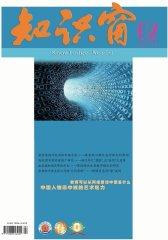知识窗·教师版 月刊 2012年02期(电子杂志)(仅适用PC阅读)