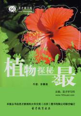 [3D电子书]圣才学习网·植物探秘之(仅适用PC阅读)