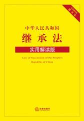 中华人民共和国继承法:实用解读版