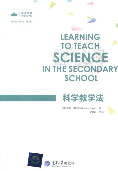 科学教学法(欧美学科教学法译丛)