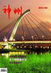 神州 旬刊 2012年05期(电子杂志)(仅适用PC阅读)