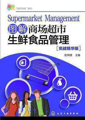 图解商场超市生鲜食品管理