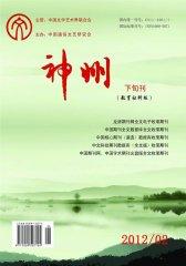 神州 旬刊 2012年06期(电子杂志)(仅适用PC阅读)