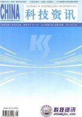科技资讯 旬刊 2012年03期(电子杂志)(仅适用PC阅读)