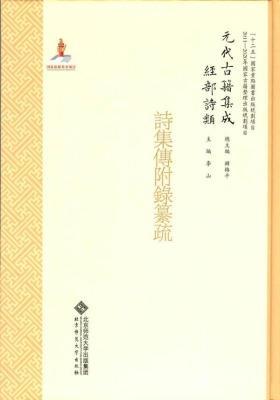诗集传附录纂疏(仅适用PC阅读)