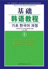 基础韩语教程1(仅适用PC阅读)