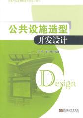 公共设施造型开发设计