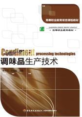 高等职业教育项目课程教材·调味品生产技术