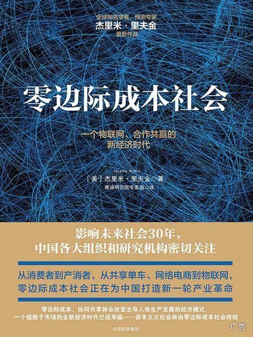 零边际成本社会:一个物联网、合作共赢的新经济 时代